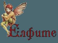 Онлайн магазин detski-igrachki.com Елфите